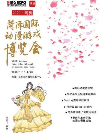 2020网易菏泽国际动漫游戏博览会