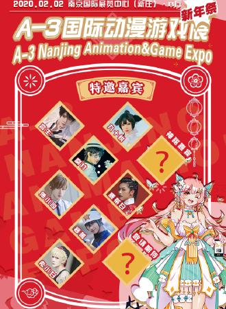 【延期待定】A-3南京国际动漫游戏展·新年祭