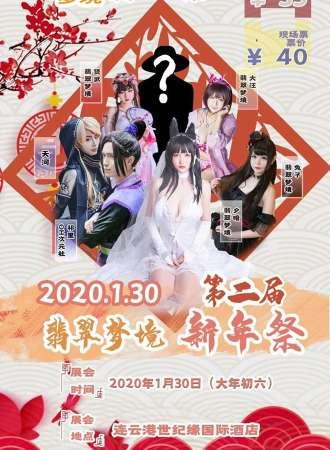 连云港第二届翡翠梦境新年祭