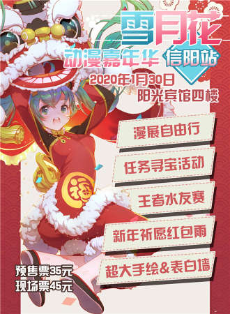 2020雪月花动漫嘉年华-信阳站