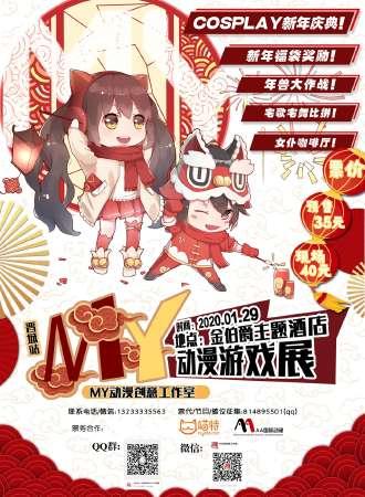 【延期待定】晋城MY动漫游戏展2.0新年祭