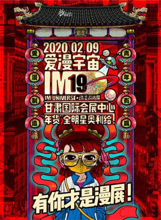 兰州·IM19-爱漫宇宙动漫游戏展第19季