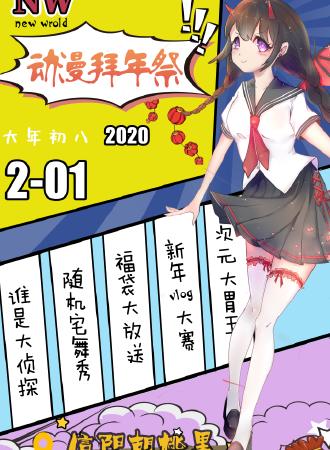 【延期待定】NW动漫拜年祭
