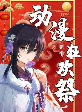 温州不二动漫元宵狂欢祭