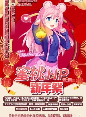 蜜桃HP新年祭