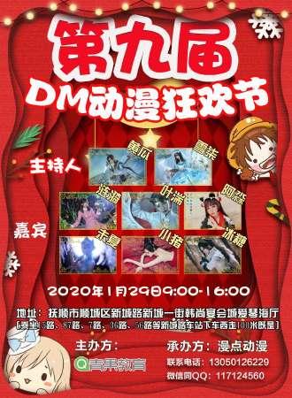 第九届DM动漫狂欢节