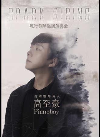 """""""钢琴诗人""""Pianoboy高至豪 流行钢琴音乐会-绵阳站03.08"""