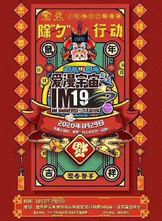 银川·IM19-爱漫宇宙动漫游戏展第19季
