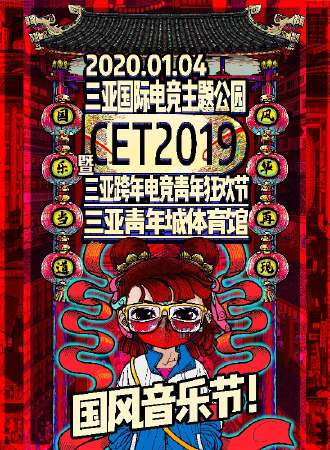 CET2019三亚跨年电竞青年狂欢节-国风音乐会