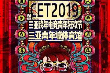 【一宣】CET2019三亚跨年电竞青年狂欢节-国风音乐会