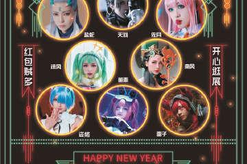 AA动漫大保定第十二届二次元文化交流祭-
