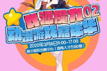长沙第2届魔力动漫游戏嘉年华