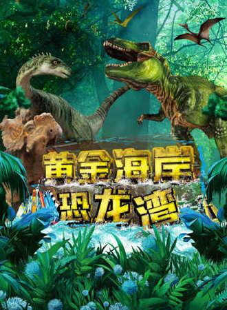 黄金海岸恐龙湾乐园