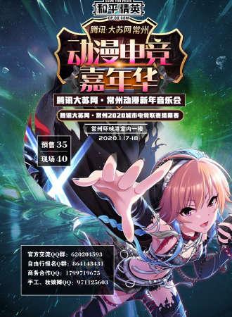 腾讯大苏网·常州动漫新年音乐会