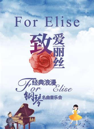 《致爱丽丝》经典浪漫钢琴名曲音乐会-南京站03.14