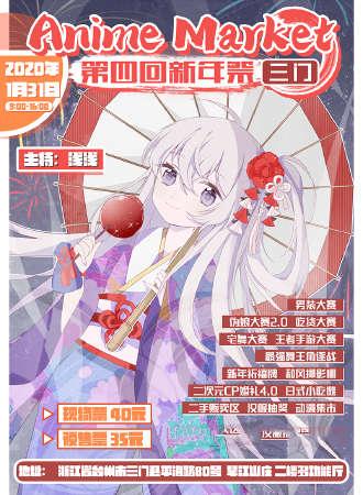 三门 Anime Market第四回新年祭