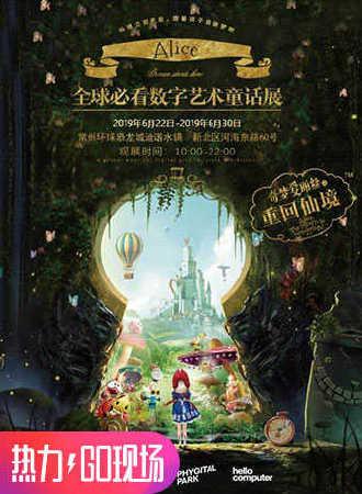 大型数字艺术展《奇梦爱丽丝之重回仙境》