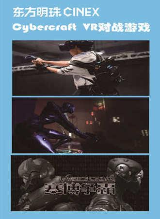 东方明珠CINEX 赛博争霸 VR对战游戏