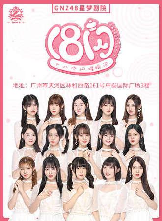GNZ48 Z队《十八个闪耀瞬间》剧场公演