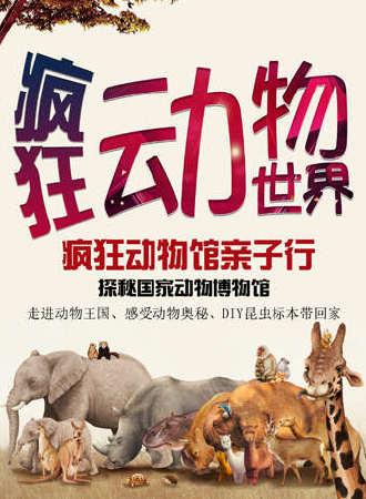 【疯狂动物馆亲子行】走进动物王国、感受动物奥秘、DIY昆虫标本!