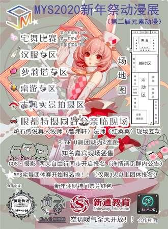 天津MYS动漫新年祭