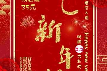 2020HC新年祭