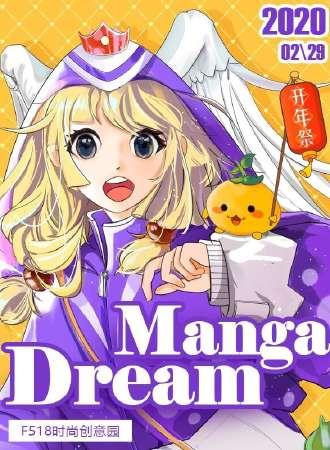 MangaDream 开年祭