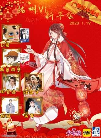 扬州VI新年祭