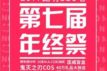 【展宣】第七届昆明cos吧年终祭