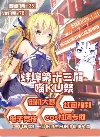【延期待定】蚌埠第十三届喵KU祭