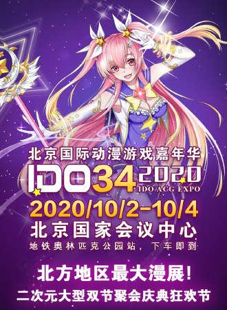 第34届北京国际动漫游戏嘉年华(IDO34)