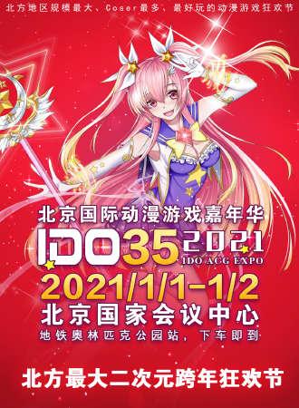 第35届北京国际动漫游戏嘉年华(IDO35)
