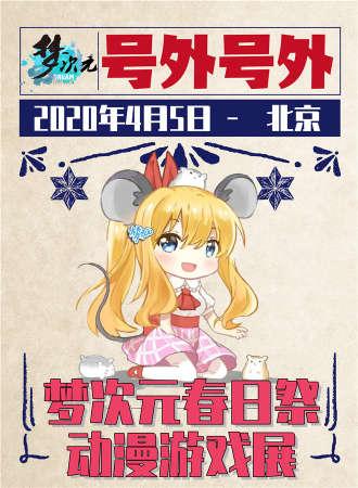 北京梦次元春日祭动漫游戏展