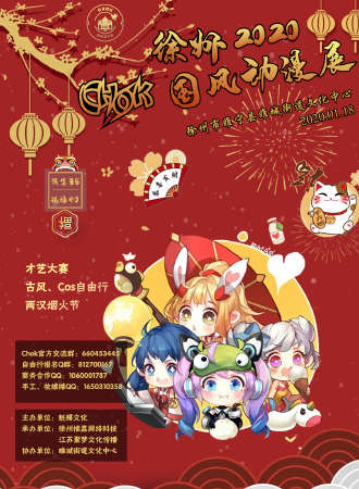 徐州2020 Chok国风动漫展