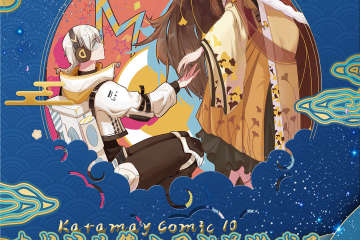 Karamay Comic10 霜雪迎春祭 国风主题漫展