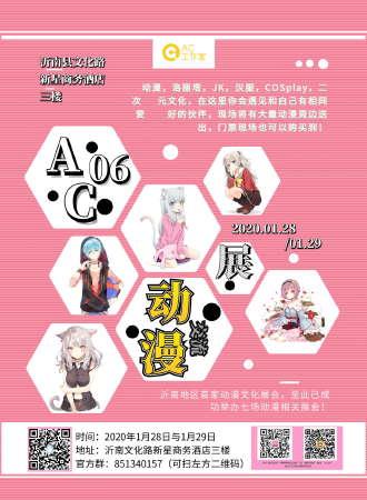 AC06动漫交流展