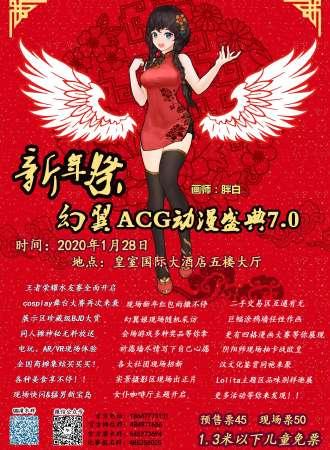 【延期待定】幻翼ACG动漫盛典7.0新年祭