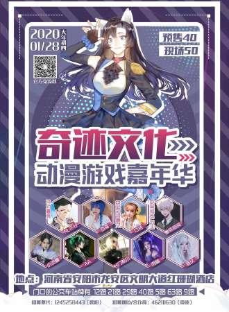 第一届奇迹文化动漫游戏嘉年华
