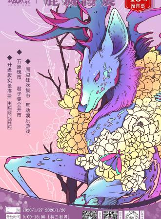 【延期待定】2020鹿城漫展