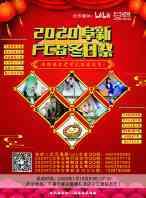 2020阜新FCS冬日祭