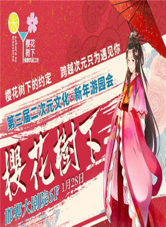 邯郸第三届二次元文化·新年游园会樱花树下