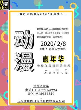 第六届Super漫鹤岗动漫游戏嘉年华