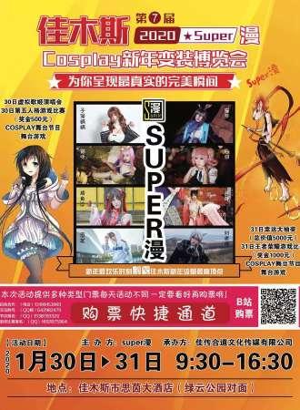 佳木斯第七届Super漫CoserPlay新年变装博览会