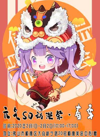 佛山元气SD09动漫祭