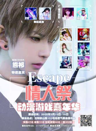 沈阳Escape情人祭动漫游戏嘉年华
