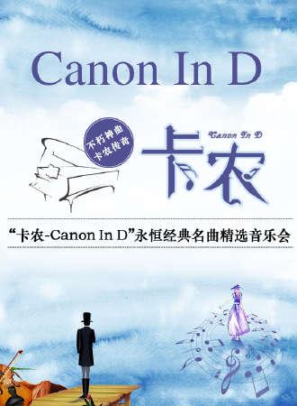"""""""卡农Canon In D""""永恒经典名曲精选音乐会-成都站 05.16"""