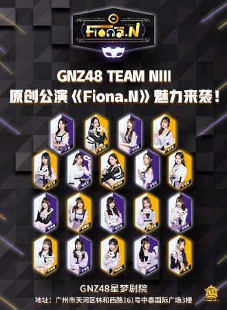 GNZ48《Fiona.N》剧场公演