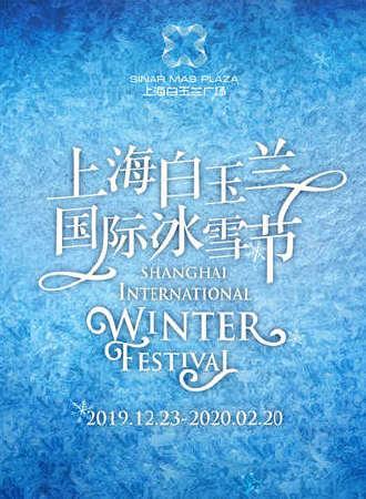上海白玉兰广场·首届白玉兰国际冰雪节