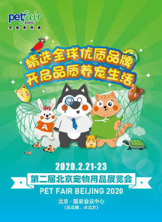 第二届北京宠物用品展览会