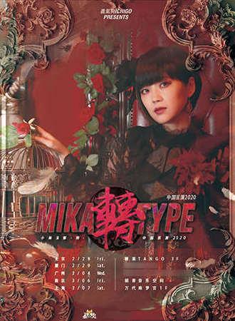 """小林未郁2020""""Mika Type -转-"""" (上海站)演唱会"""